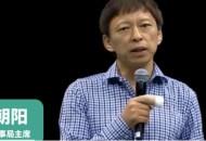 张朝阳:搜狐可不退美股在香港上市 美股资本市场优点很多