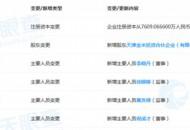 小米集团旗下天津金米入股上海博泰悦臻 位列第三股东