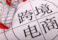 """日本跨境电商平台Starday推出""""星选商家""""计划"""