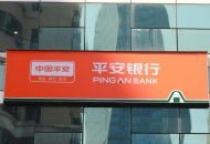 平安银行与B站达成战略合作 布局年轻化一站式金融服务