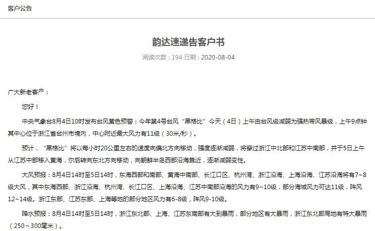 """顺丰、韵达、圆通发布台风""""黑格比""""告客户书_物流_电商报"""