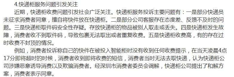 中消协:快递柜服务存在5大问题,取件码安全性存疑_物流_电商报