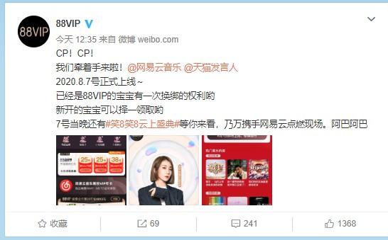 网易云音乐与阿里88VIP宣布达成战略合作_零售_电商报