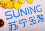 苏宁金融已为4700家零售云店提供35亿资金扶持