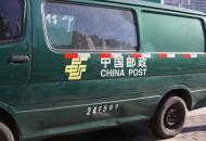 中国邮政:除美国和加拿大路向外,e邮宝全部取消运输附加费