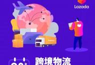 Lazada发布8月跨境物流通讯指南 揽收服务全面升级