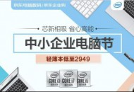开拓线上采买新通路!Acer满减特惠,升级设备来京东中小企业电脑节就购了