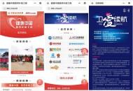 卫材中国旗下肝癌靶向药独家上线京东大药房 双方携手惠及低保患者和低收入患者