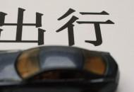 自动驾驶商业化标准立项   标准拟定由滴滴牵头