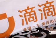 """滴滴推出""""买车服务""""  目前已在杭州等十余城落地"""