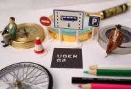 Uber第二季度营收22.4亿美元   净亏损17.72亿美元