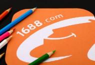 QuestMobile:1688 App月度活跃用户上涨82%