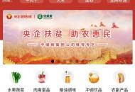 """国资委联合微信上线助农扶贫公益小程序""""央企消费扶贫"""""""