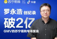 羅永浩蘇寧專場直播支付金額超2億 打破個人帶貨記錄