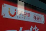 苏宁拼购808超级拼购日订单增长200%
