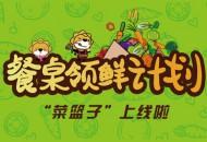 苏宁家乐福上线菜篮子频道 3公里订单最快25分钟送达
