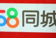 58同城赵彤阳:找房环节疫情期间线上化增长超50%