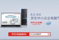 5折秒杀!爆款直降!京东中小企业电脑节联想强势助推企业办公升级