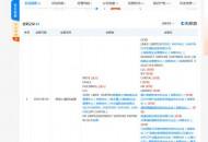 小米旗下公司入股灿芯半导体(上海)有限公司