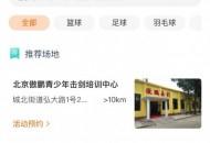 打通线上线下运动场景点燃消费热情 首届北京体育消费节上千家品牌销量火爆
