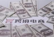 中美贸易战持续升级,跨境电商或成为致胜关键