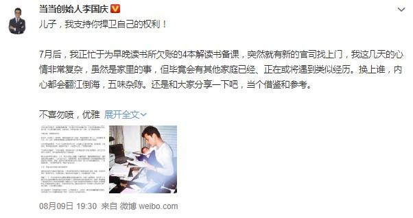 李国庆和俞渝被儿子起诉:要求确认代持协议有效_人物_电商报