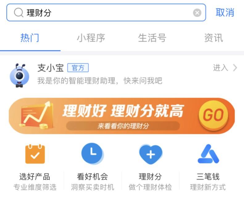 """支付宝正式上线""""理财分""""_金融_电商报"""