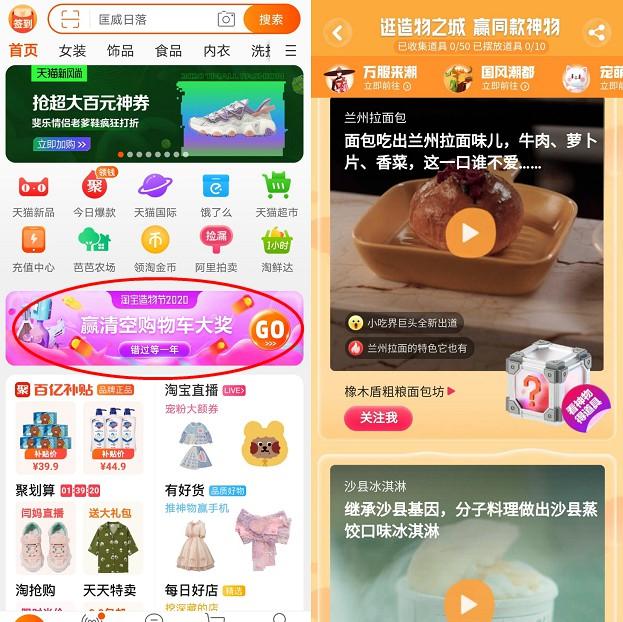 """淘宝上线""""造物节之城""""新页面_零售_电商报"""