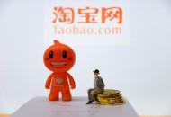 2年内近6000个海外小品牌通过淘宝全球购进入中国市场