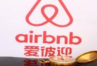 传Airbnb计划本月递交招股文件