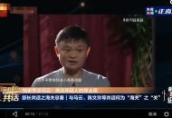 马云谈年轻人去做快递小哥:欣赏年轻人放下架子