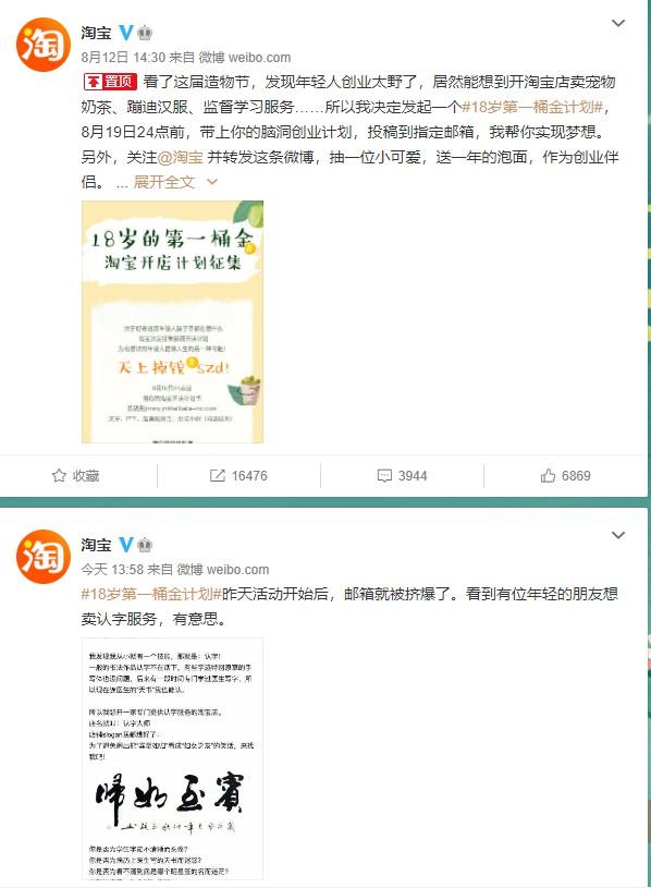 淘宝开店计划征集大赛:首小时收到63份开店方案_零售_电商报