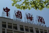 海关总署:增加上海等12个直属海关开展跨境电商B2B出口监管试点