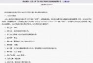 韵达股份:境外全资子公司YDHI已完成5亿美元债券的定价