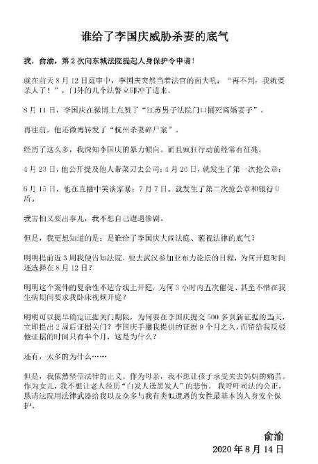俞渝公开信称李国庆威胁要杀妻 已第二次申请人身保护令_人物_电商报