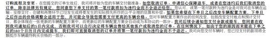 """独家还原""""特斯拉事件""""全过程:用户于官网自主下单订购,未涉嫌转卖代售_行业观察_电商报"""