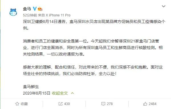 盒马出现员工确诊病例 暂停深圳21家门店营业_零售_电商报
