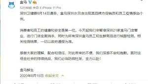 今日盘点:盒马三名员工确诊 暂停深圳21家门店营业