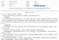 杭州支持桐庐县快递科技小镇建设 拟2025年快递收入超千亿元