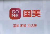 北京发放170万个消费券   并新增国美、苏宁等三家线上发放平台