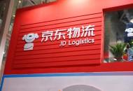 """京东物流Q2运营超750个仓库 """"亚洲一号""""智能物流中心正式启用"""