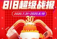 苏宁易购818超级战报:互联网销售同比增长107%