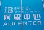 阿里云创新赋能平台万创科技站上线发布