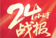 苏宁金融818战报:苏宁支付交易量达21.66亿元