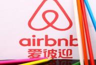 爱彼迎Airbnb启动上市程序   已提交IPO注册草案