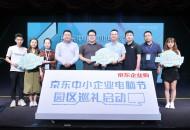 京东中小企业电脑节走进产业园 服务创新帮助中小企业降本减压