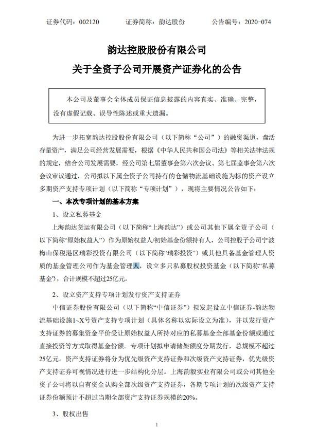 韵达股份:拟设立多期资产支持专项计划 发行规模不超过25亿元_物流_电商报