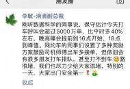 滴滴副总裁李敏:七夕当天打车呼叫将超5000万单