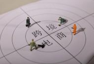 台州完成跨境电商9710出口首单业务