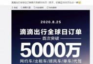 七夕当天滴滴出行全球日订单首次突破5000万